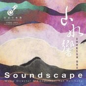 Songscape-Omen Of The Rain- The Wind Stirs The Branches And Alerts A Hidden Bird Song