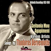 Geitonia Mou Agapimeni: Authentic Recordings 1952-1960 Songs