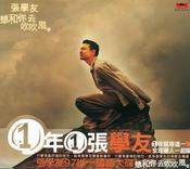 Xiang He Ni Qu Chui Chui Feng Songs