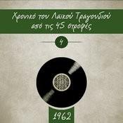 Χρονικό Του Λαϊκού Τραγουδιού Από Τις 45 Στροφές, 1962, Volume 4 Songs