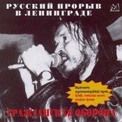 Русский Прорыв В Ленинграде Songs