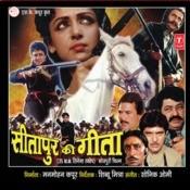 Sitapur Ki Geeta Songs