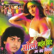 Choli Bhail Heetar -Rang Dem Thiyetar-Bhojpuri Mobil Songs