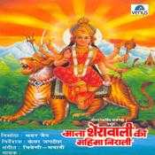 Mata Sherawali Ki Mahima Nirali Songs