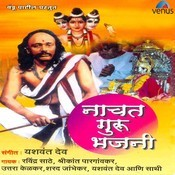 Vighanharta Guru Samartha Song