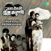 Jagabegli Premkahani Songs