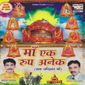 Maa Ek Roop Anaek Songs