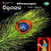 Om Namah Bhagabate Song