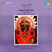 Shyamasudha Tarangini Songs