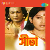 Sita  Songs
