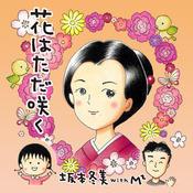 Hana wa Tada Saku Song
