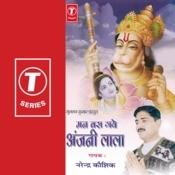 Man Bas Gaye Anjni Lala Songs