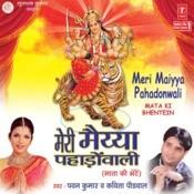 Meri Maiya Pahadonwali Songs