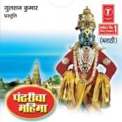 Pandhricha Mahima Songs