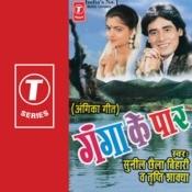 Ganga Ke Paar Songs