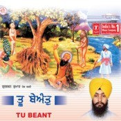 Naam Bina Maati Sang Raliya Song