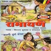 Ramayan Kalgi Turra Sawal Jawab 1 MP3 Song Download- Ramayan