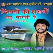 Delhi Ki Sadke Lahu Mangti Hai Song