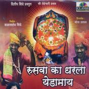 Ruswa Ka Dherla Yedamaye Songs