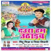 Karatani Chhath Baratiya Song