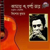 Amar E Kontho Bhore Songs