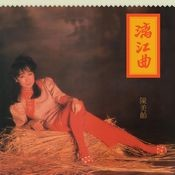 Li Jiang Qu (Capital Artists 40th Anniversary Reissue Series) Songs