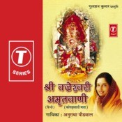 Shree Vrajeshwari Amritwani Songs