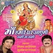 Maa Hamare Ghar Aayegi Kabhi Na Kabhi Songs