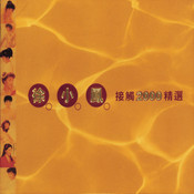 Paula Tsui 2000 Collection Songs