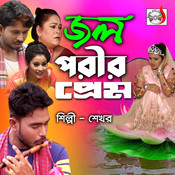 Jol Porir Prem Song