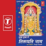 Subah Subah Le Tirupati Naam Songs