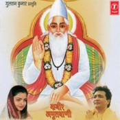 Kabir Amritwani Songs