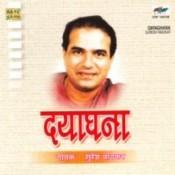 Dayaghana Suresh Wadkar Songs