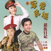 Ballads From The Barracks, Vol.8 (Jun Ying Min Yao Ba) Songs