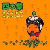 Aoi Clover Song