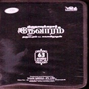 Devaram - Vol 1 To 63 (Thirunavukkarasar) Songs