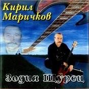 Zodiya Shturets Songs