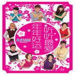 Zui Ai Love 97.2FM Nian Nian Hao Yun Ting Ting Zui Ai Songs