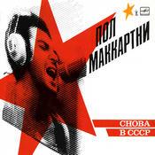 Choba B CCCP Songs