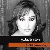 Rajaa Belmalih 94 Songs