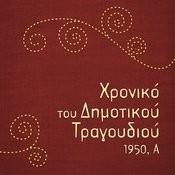 Χρονικό Του Δημοτικού Τραγουδιού, 1950, Α Songs