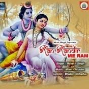 Man Mandir Me Ram Songs