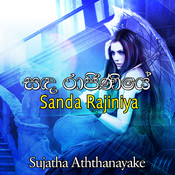 Sanda Rajiniya Songs