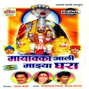 Mayakka Aali Mazya Ghara Songs