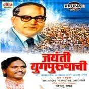 Bahujanano Aathava Tumhi Bhimacha Ishara Song