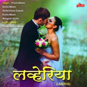 Laveriya Songs