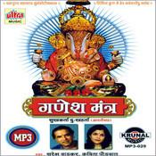 Shri Siddhivinayak Ganesh Mantra Songs