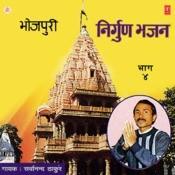 Bhojpuri Nirgun Bhajan Vol.4 Songs