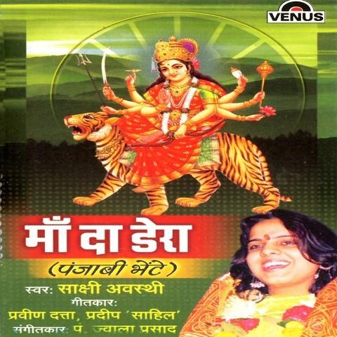 maa da dera songs download maa da dera mp3 punjabi songs