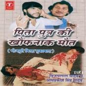 Pita Putra Ki Khauffnaak Maut(Bhojpuri Birha Muqabala) Songs